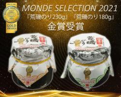 MONDE SELECTION 2021受賞
