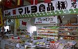 マルヨ食品株式会社 「朝市センター店」開店