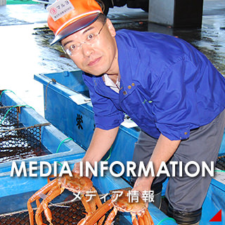 MEDIA INFORMATION メディア情報