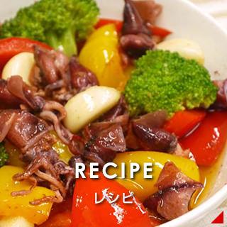 RECIPE レシピ