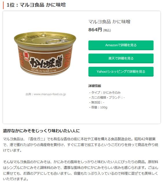 「おすすめ商品比較メディア mybest」1位:マルヨ食品 かに味噌