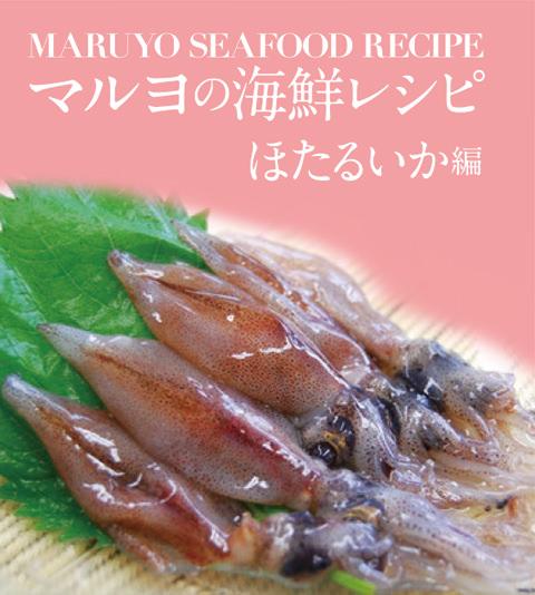 MARUYO SEAFOOD RECIPE マルヨの海鮮レシピ ほたるいか編